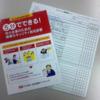 「情報セキュリティ」簡易診断サービス
