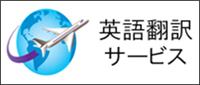 英語翻訳サービス