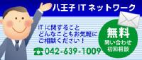 八王子ITネットワーク