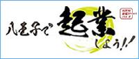 八王子で企業しよう!