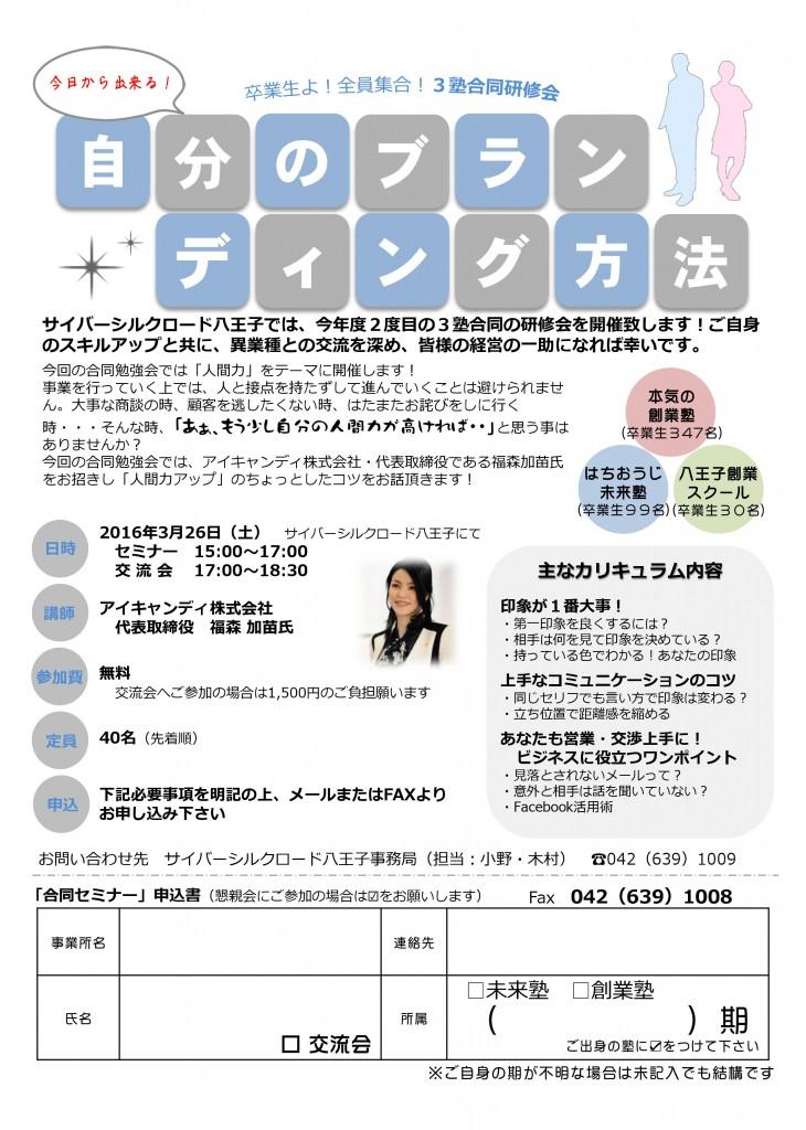(20160326)合同勉強会セミナー