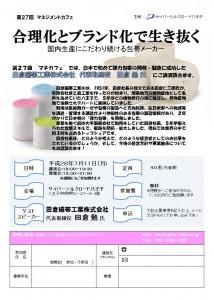 (20160711)第27回マネカフェご案内(作成中)